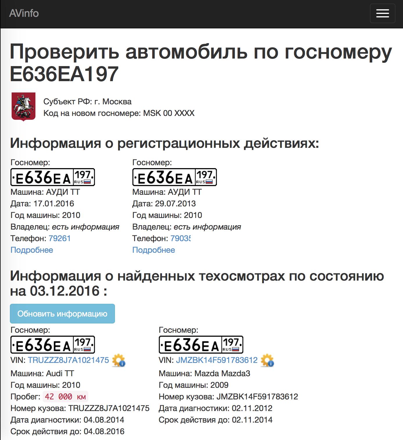 эвакуатора Костромской собственник по номеру машины сантехником Санкт-Петербурге