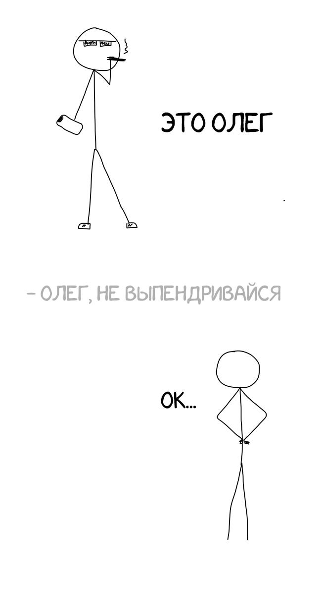 Он вам не Олег